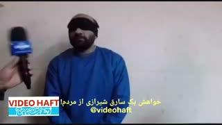 خواهش سارق شیرازی از مردم!