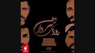 اهنگ جدید حامد زمانی : سردار من