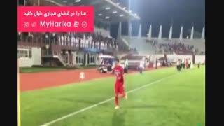 رقص لزگی فرشاد احمدزاده پس از پیروزی مقابل اماراتی ها