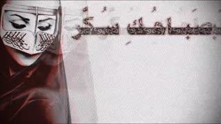 آهنگ عربی - صباحک سکر (زیرنویس فارسی)  - کاظم الساهر
