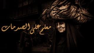 آهنگ عربی - معلم علی الصدمات - کاظم الساهر