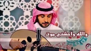 آهنگ عربی - واحشنی موت (زیرنویس فارسی)  - ماجد المهندس