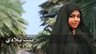 آهنگ عربی - بنت بلادی