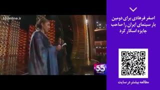 پنجره خبری 38 | اصغر فرهادی برای دومین بار سینمای ایران را صاحب جایزه اسکار کرد