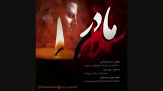 اهنگ جدید و زیبا پویا بیاتی : مادر سلام - حضرت فاطمه ( س )