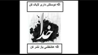 خدایا دوستت دارم یا الرحم الراحیمین