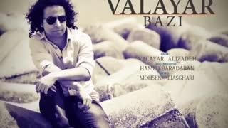 Valayar - bazi والایار - بازی فوقلادههههه زیبااااا حتما گوش کنید