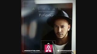 Ashvan – Man Adame Royaye To Nistam - اشوان - من آدم رویای تو نیستم