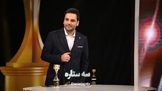 برنامه سه ستاره با اجرای احسان علیخانی قسمت اول 14 اسفند 95