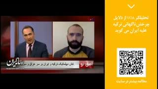 پنجره خبری 39 | تحلیلگر VOA از دلایل چرخش ناگهانی ترکیه علیه ایران می گوید