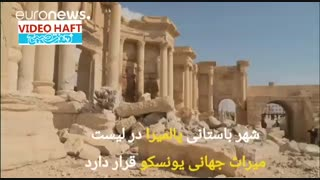 بلایی که داعش بر سر شهر باستانی پالمیرا آورد