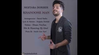 """King Music: مجتبی دربیدی """"خانوم من"""" (پیشنهادی)"""