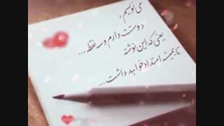 دوست دارم ...