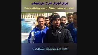 عدم صدرور مجوز ورود به مشوقین استقلال!