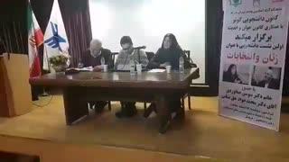 نشست دانشجویی زنان و انتخابات