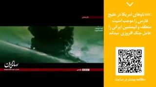 پنجره خبری 41   BBC ناوهای آمریکا در خلیج فارس را موجب امنیت منطقه، و انیمیشن ایرانی را عامل جنگ افروزی  میداند