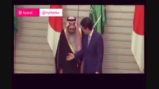 حرکات عجیب و خارج ار عرف پادشاه عربستان  در دیدار با نخست وزیر ژاپن