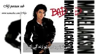آهنگ مایکل جکسون به نام *(نمی تونم دوست نداشته باشم)* با زیر نویس فارسی-تقدیمی . تقدیم به کسی که.......ت
