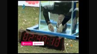 اتفاق دلهره آور در برنامه زنده علی ضیاء ( تشنج کردن داوطلب شکستن رکورد زیر آب )