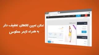 طراحی فروشگاه اینترنتی نسخه صبا
