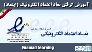 آموزش گرفتن نماد اعتماد الکترونیک (اینماد)