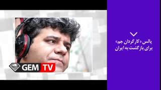 پنجره خبری 43   تمایل «کارگردان جم» برای بازگشت به ایران