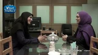 سریال روزهای بی قراری - 19