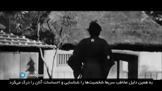 مروری بر سبک استاد بزرگ سینما آکیرا کوروساوا (زیرنویس فارسی)
