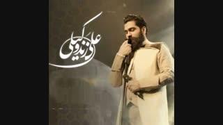 Ali Zand Vakili - Baz Bahar Omad