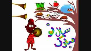 سال نو بر دنبال کنندگان کانال مبارک...پیشاپیش