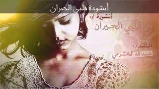 آهنگ زیبای عربی قلبی الحیران  عبدالله الخشرمی