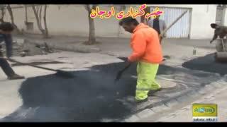 پخش گزارشی ازوضعیت نامناسب آسفالت معابروکوچه های بستان آبادوتوضیحات آقای شهردار  از اخبار شبکه سهند