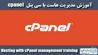 آموزش مدیریت هاست با سی پنل cpanel - جلسه 1