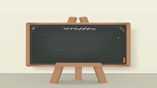 دوره های آموزشی