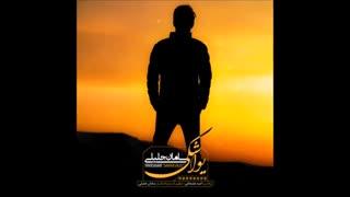 "King Music: سامان جلیلی ""یواشکی"""