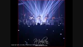 اجرای زنده محسن یگانه به نام بهت قول میدم