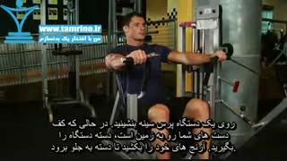 آموزش حرکت پرس سینه دستگاه Machine Bench Press
