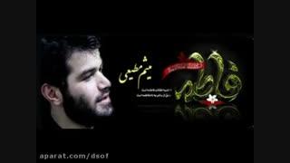 همه عالم یه طرف حضرت زهرا یه طرف_حاج میثم مطیعی