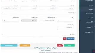 معرفی نرم افزار انتخاباتی رقابت