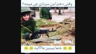دخترا وقتی سربازی برن
