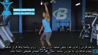 آموزش حرکت اسکوات دمبل بالای سر تک دست Single-Arm Dumbbell Overhead Squat