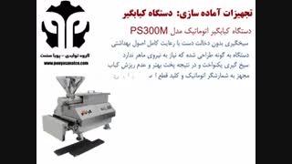 دستگاه کبابگیر اتوماتیک مدل PS300M