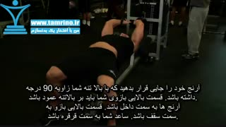 آموزش حرکت پشت بازو سیم کش روی نیمکت Low Cable Triceps Extension