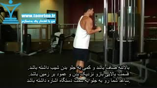آموزش حرکت پشت بازو سیم کش به پایین با میله وی شکل Triceps Pushdown - V-Bar Attachment
