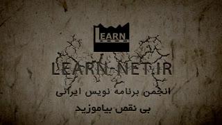 تیزر رسمی انجمن برنامه نویس ایرانی