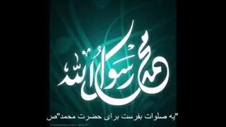 هر کی ثواب میخاد اینو کپی کنه تو کانالا/اللهم صل علی محمد وال محمد