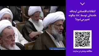 پنجره خبری 45 |  انتقادات اقتصادی آیتالله خامنهای توسط BBC چگونه تعبیر میشود؟