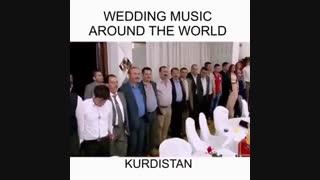 اهنگ های عروسی در سراسر دنیا !!