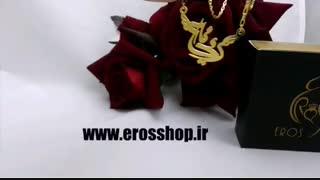 گردنبند با پلاک اسم ریحانه (قبول طراحی و ساخت سفارشی انواع اسم) - www.erosshop.ir