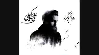 آهنگ لالایی علی زندوکیلی(خیییلی قشنگه)